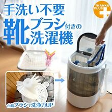NEW THANKO Mini Washing machine For Shoes EMS