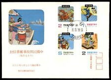 China ROC Taiwan Art Cacheted First Day Cover FDC