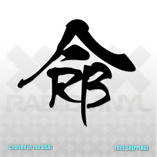 RB Life Vinyl Decal - Sticker RB20 RB25 RB26 Skyline GTR JDM 012