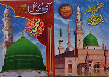2X ISLAMIC Invitation cards With The Picture Of Madina Islamic Milad un Nabi New