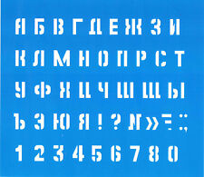 RUSSIAN LETTER AND FIGURE STENCIL. (height: 2 cm)