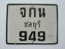 OLD THAILAND ASIA MOTORCYCLE THAI LICENSE PLATE 949 CHONBURI PROVINCE