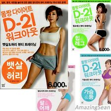 Exercise for Healthy Body 21days Korean Book, Toned Body, Good Diet, Weight loss