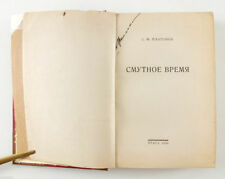 1924 Russian Emigration Book СМУТНОЕ ВРЕМЯ by ПЛАТОНОВ Prague