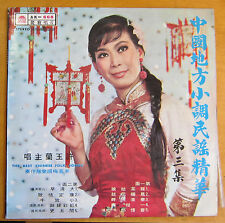 The Best Chinese Folk Songs AK-668 Leico Records Taiwan 1960s Scarce!