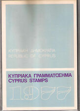 CYPRUS 1977 ALL ISSUES COMPLETE YEAR SETS OFFICIAL PRESENTATION PACK MNH