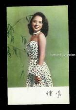 50's 鍾情 Hong Kong actress color postcard sexy CHUNG CHING  rare ea44
