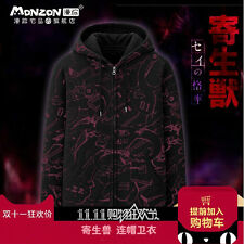Anime Parasyte Sweater Hoodies Coat New Cosplay Prop Cos Gift