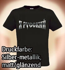 T-Shirt Я РУССКИЙ, (I'm Russe) Sizes  S - 3XL (4XL and 5XL costs more expensive)
