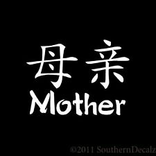 """Chinese Symbol Mother - Decal Sticker - 24 Colors - 5.1"""" x 3.75"""" [ebn2661]"""