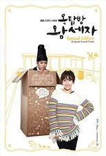 Crown Prince Of Rooftop House OST (Special Edition) 2 CD + Poster