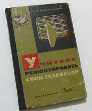 REPAIR SERVICE MANUAL OF LAMP TUBE TV Extra Rare 1964 Soviet Russian book