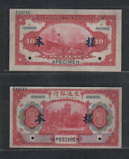 1914 CHINA , BANK OF COMMUNICATIONS 10 DOLLARS FRONT & BACK SPECIMEN- UNC