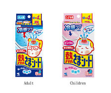 Kobayashi Fever Cooling Gel Pad Children or Adult 16 Sheets Select Your Choose