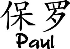 "Chinese Paul - 5.3"" x 3.75"" - Choose Color - Vinyl Decal Sticker #2212"