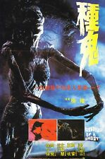 Seeding of a Ghost Movie Poster (1983) Horror Kung Fu Shaw Brothers