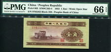 China ( Peoples Republic ) 1953, 1 Jiao, P863, PMG 66 EPQ GEM UNC