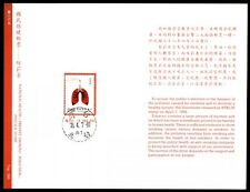 CHINA ROC 1989 NATIONAL HEALTH PREVENT SMOKING POST OFFICE SOUVENIR FOLDER FDC