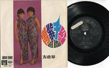 "Hong Kong China Koo Mei Mona Fong 1968 Chinese English EMI Pathe 7"" CEP2687"