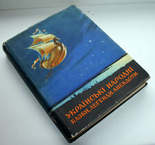 UKRAINIAN FOLK TALES LEGENDS JOKES 1958 BOOK USSR UKRAINE VERY RARE