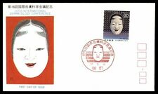 16Th Intl Dermatology Conference May 24 1982 Jspa Noh Mask Cachet On Fdc