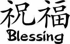 "Chinese Blessing - 6"" x 3.75"" - Choose Color - Vinyl Decal Sticker #2582"