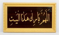 God bless our home framed in Arabic Version Gold wood frame  Home decorative