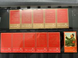 MNH PRC China Stamp W1 Sc938-48 Mao's Instruction Set of 11  OG