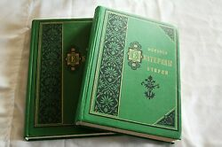 History of Catherine II Russian 2 volumes Brikner История Екатерины II в 2 кн.