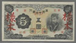 China Paper Money SPECIMEN of 4th series 5 Yuan