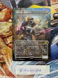 (JAPANESE) MECHAGODZILLA THE WEAPON (CRYSTALLINE GIANT) GODZILLA Ikoria IKO MTG