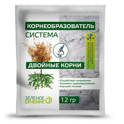 ROOT FORMER system double roots 12gr. $1.89