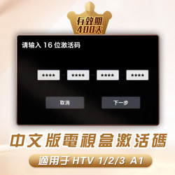 Chinese IPTV Renewal 16 Digit Acivation Code For HTV 2 3 A1 A2 中文版机顶盒激活码 400天