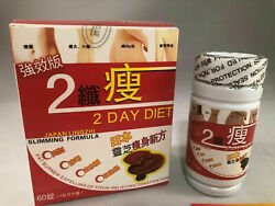 2 Boxes of Best 2 DAY JAPAN DIET BEST WEIGHT LOSS SLIMMING PILLS FAT BURNER