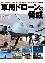 Ikaros Publishing Military Drone Threat Book NEW from Japan $43.34
