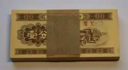 1953 1 FEN Chinese Paper Money Full Pack Banknotes Currency $14.99