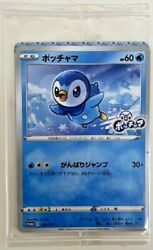 Pokemon Card Japanese Piplup 232 S P Project Piplup PROMO MINT $5.80