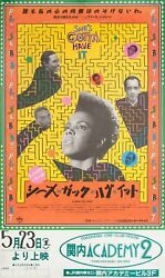 She's Gotta Have It 1986 Japanese B2 Poster