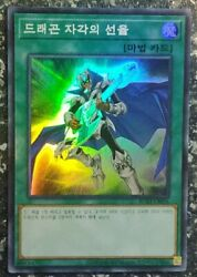 Yugioh Card quot;The Melody of Awakening Dragonquot; SUPER RARE MINT $1.95