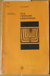 Russian Book Cinema How Make Movie Trick Method Ghost Animation Speed USSR Old $30.40