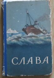 Russian Book Ship Boat Slava Old Whale Man Keith Kit Whaler Fisherman HUNTER Old $95.27