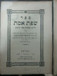 Judaica Antique Jewish Hebrew SEFAS EMES Warsaw 1925 First Edition GER Chasidic