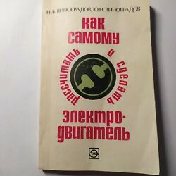 How make engine by yourself. Russian book calculation electric motor manual 1974 $19.60