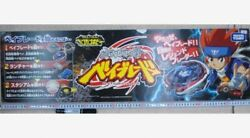 Rare Novelty For Promotional Use Panel Tommy Takara Gangan Hobby Metal Fight $527.12