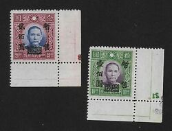 Rare (Sheet Corner Copy) China Overprint Mint OG H - Guaranteed Genuine  罕有保真