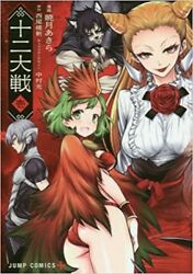 Juni Taisen 1 Comic Manga Anime Japan Book Jump 12 Wars Ishin Nishio $19.20