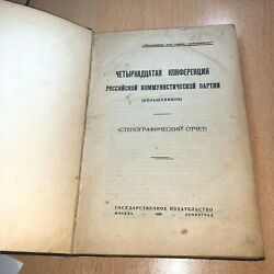 1925 RUSSIA COMMUNIST PARTY 14th CONFERENCE BOOK OLD SOVIET UNION BOLSHEVIK $14.99
