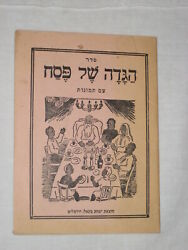 Judaica Scarce The first multi racial Hagadah israel c1950 $150.00