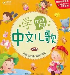 LEARN TO SING CHILDRENS SONGS IN CHINESE EXQUISITE COLORED By Ben She