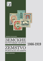 NEW ZAGORSKY CATALOGUE RUSSIA EMPIRE ZEMSTVO 1866 1919 Rus amp; Eng Hard Cover $45.00